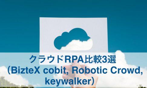 クラウドRPA比較3選(BizteX cobit, Robotic Crowd, keywalker)