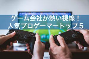 ゲーム会社が熱い視線!人気プロゲーマートップ5