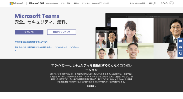 Microsoft Teams(マイクロソフトチームズ)