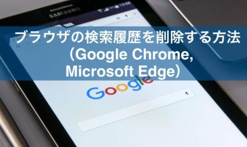 ブラウザの検索履歴を削除する方法(Google Chrome, Microsoft Edge)