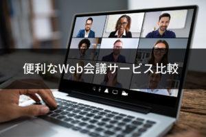 便利なWeb会議サービス比較
