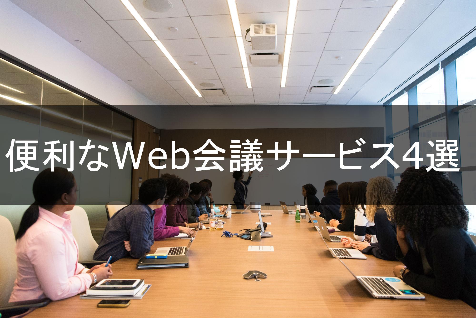 便利なWeb会議サービス4選(appear.in、Zoom、Live On、bellFace)