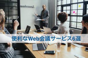 便利なWeb会議サービス6選(appear.in、Zoom、Live On、bellFace、Skype、Googleハングアウト)