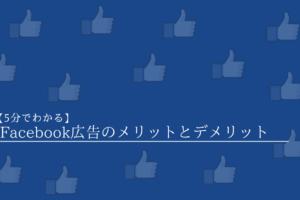 【5分でわかる】Facebook広告のメリットとデメリット