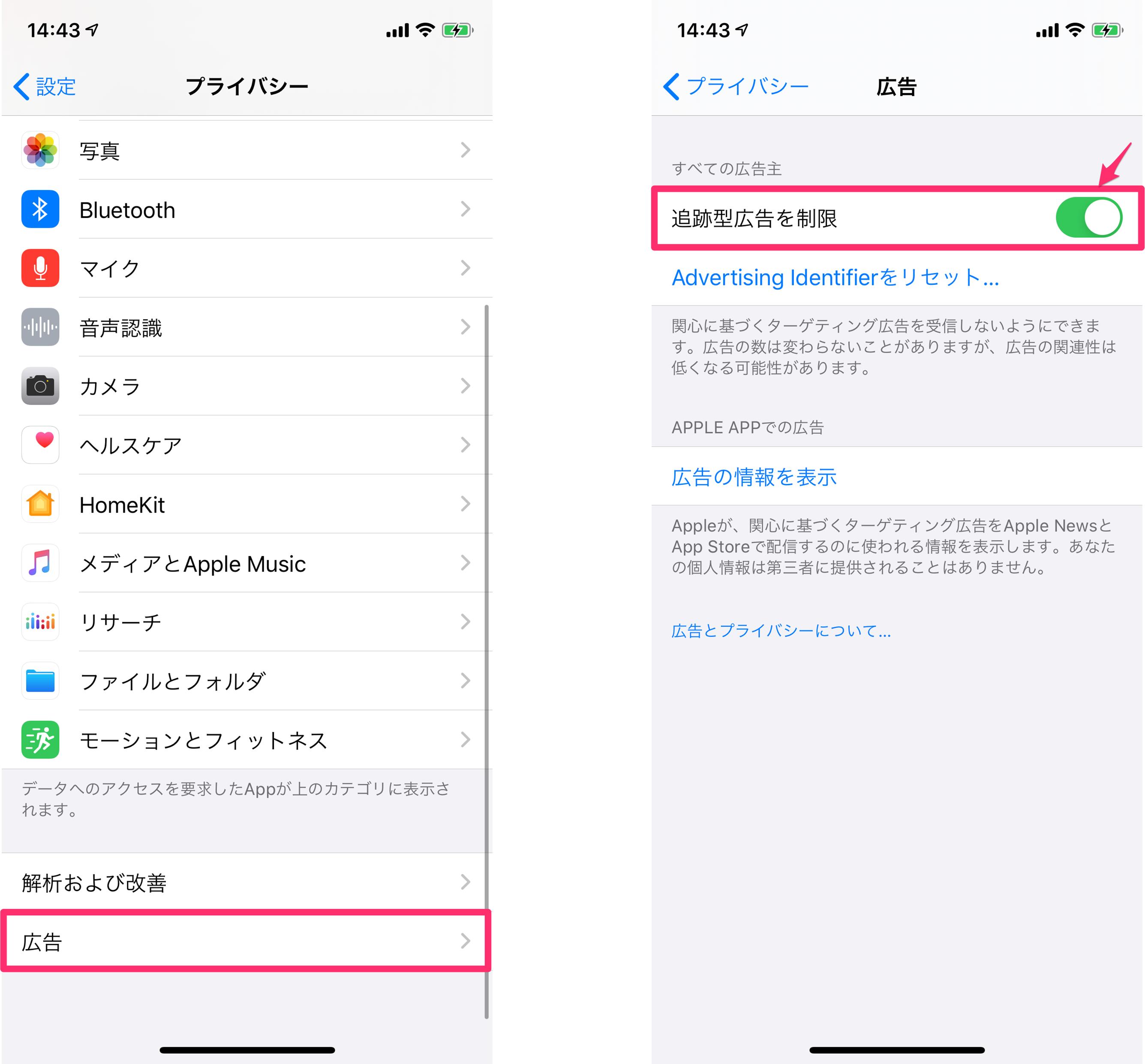 スマホ 広告ブロック iPhone(アイフォン)