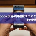 Facebook広告の関連度スコアとその活用法