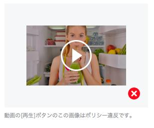 Facebook広告 NG