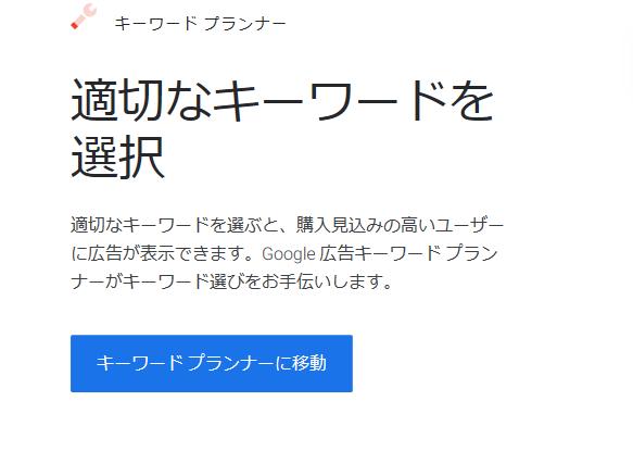 Googleキーワードプランナーの使い方