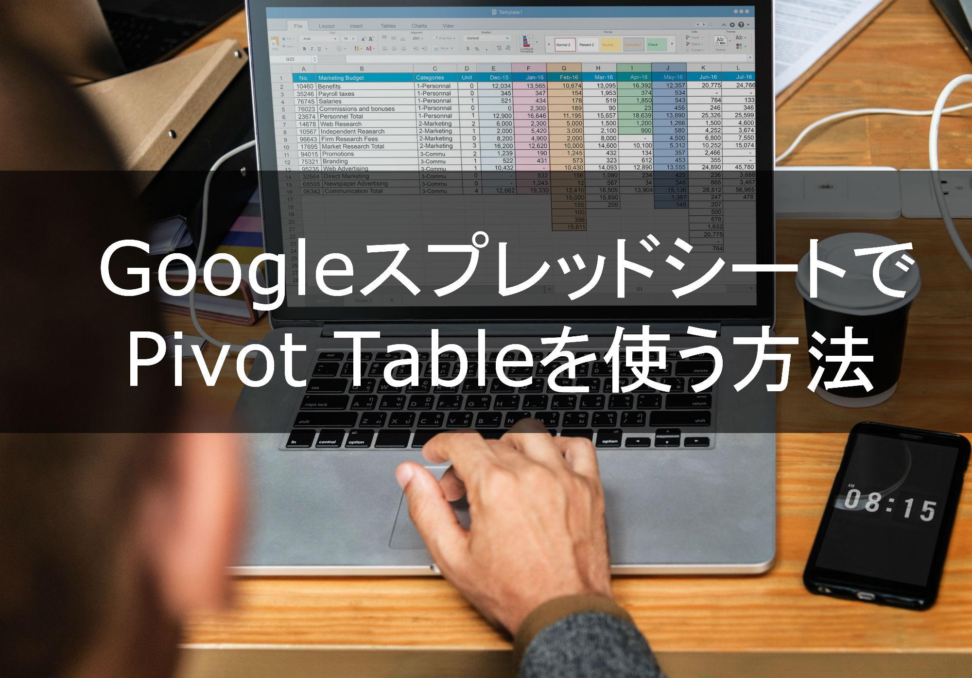 Googleスプレッドシートでピボットテーブルを使う方法