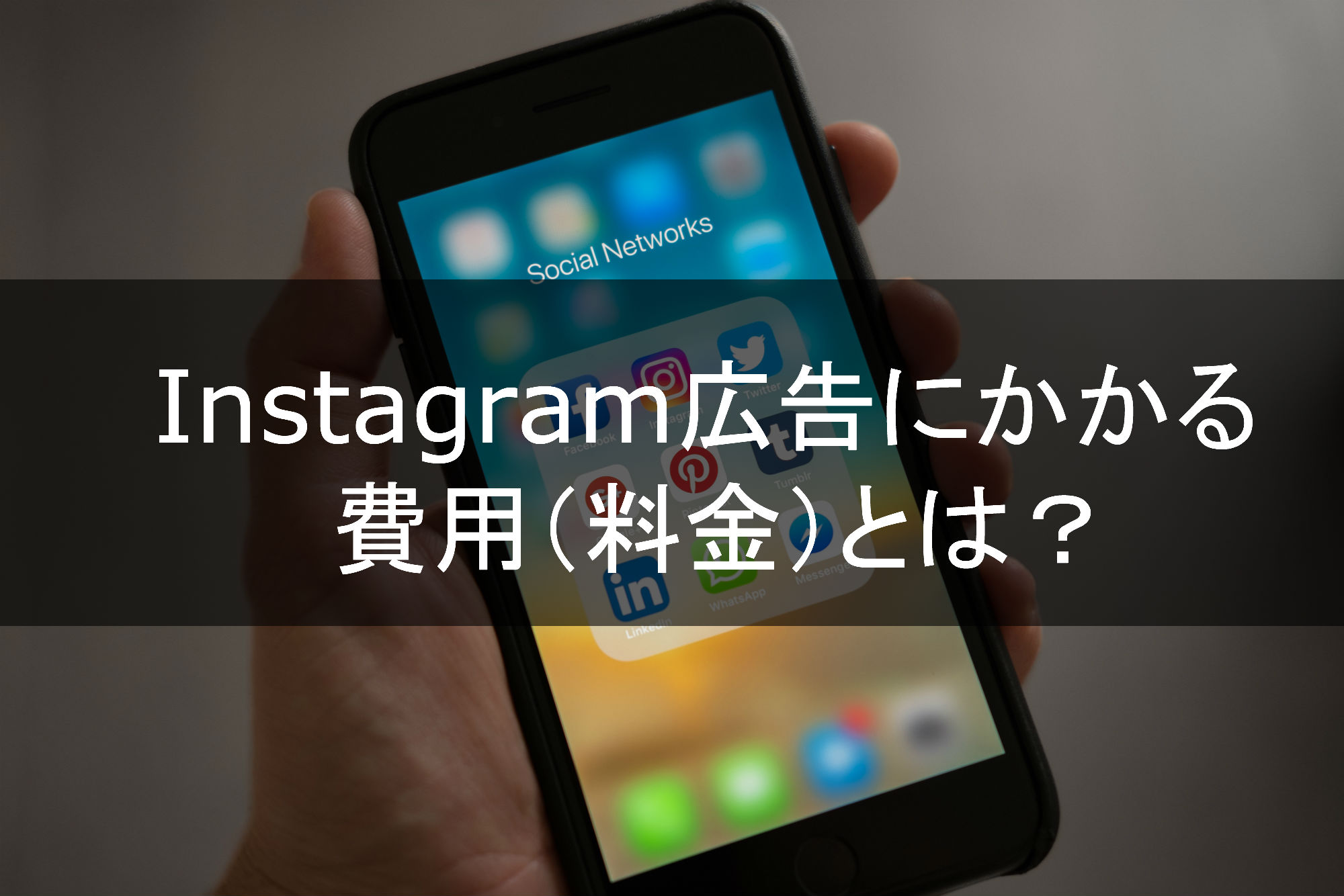Instagram広告にかかる費用(料金)とは?
