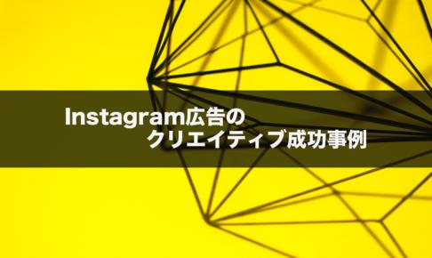 Instagram広告のクリエイティブ成功事例