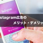 Instagram広告のメリット・デメリット