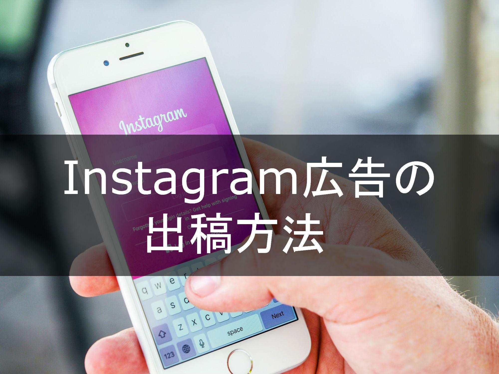 Instagram広告の出稿方法