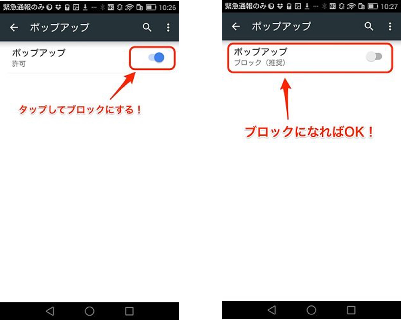 スマホ 広告ブロック Android(アンドロイド)