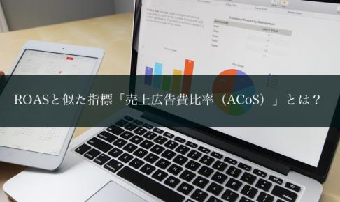 ROASと似た指標「売上広告費比率(ACoS)」とは?