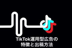 TikTok運用型広告の特徴と出稿方法