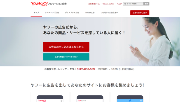 Yahooプロモーション広告の特徴