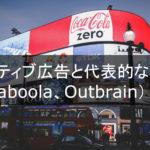 ネイティブ広告と代表的な媒体(Taboola、Outbrain)
