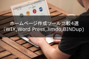 ホームページ作成ツール比較4選(WIX,Word Press,Jimdo,BINDup)