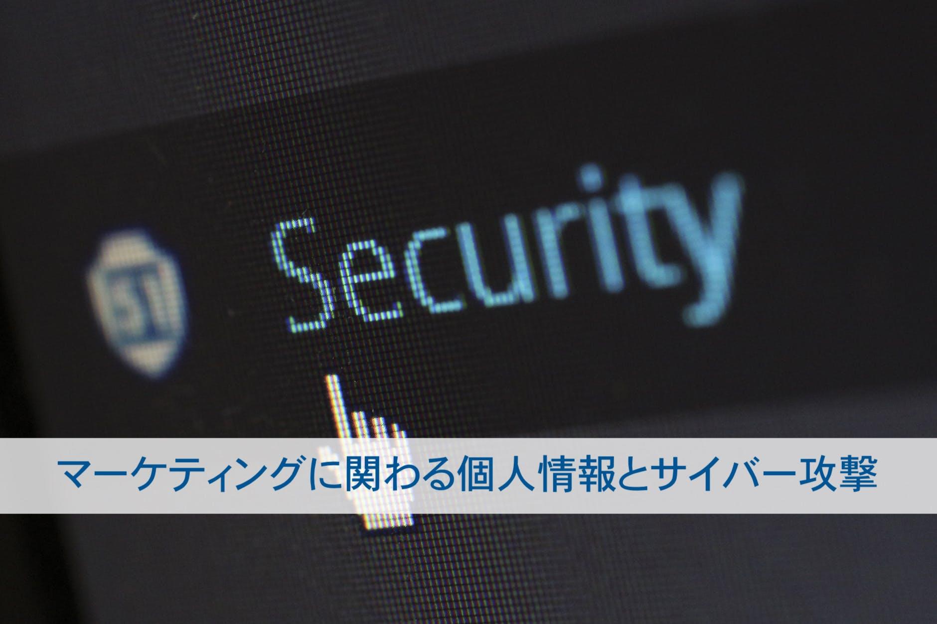 マーケティングに関わる個人情報とサイバー攻撃