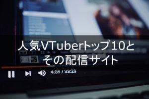 人気VTuberトップ10とその配信サイト