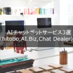 AIチャットボットサービス3選(hitobo,AI.Biz,Chat Dealer)