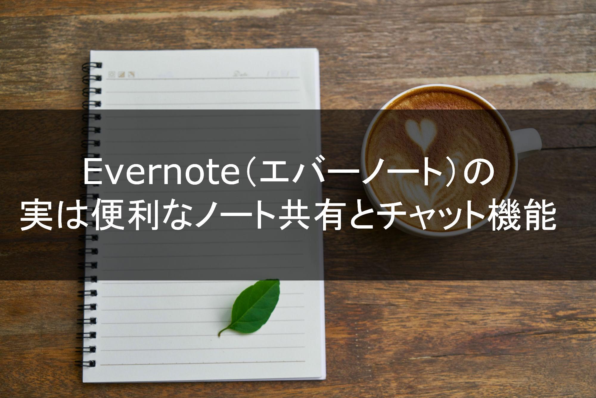 Evernote(エバーノート)の実は便利なノート共有とチャット機能
