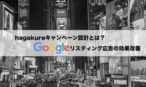 Google 広告 hagakure(ハガクレ)キャンペーン設計とは?