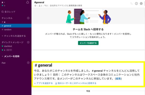 SlackとIFTTTでツイッターの口コミを集める方法