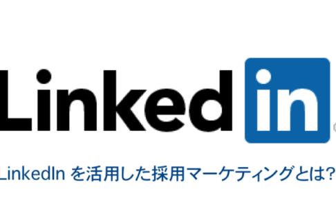 LinkedInを活用した採用マーケティングとは?