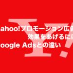 Yahoo!プロモーション広告で効果を上げるためには?Google Adsとの違い