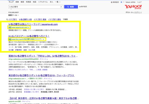 Yahoo! スポンサードサーチ広告