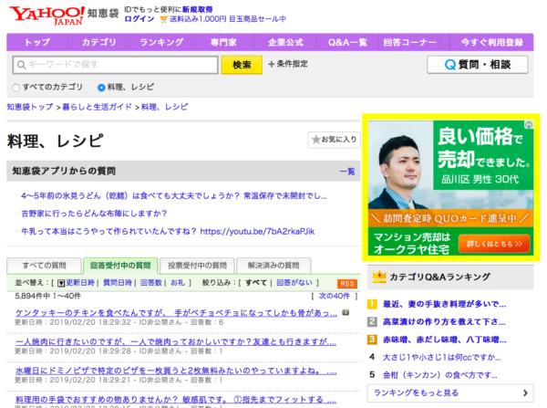Yahoo! YDN