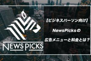 【ビジネスパーソン向け】NewsPicksの広告メニューと料金とは?