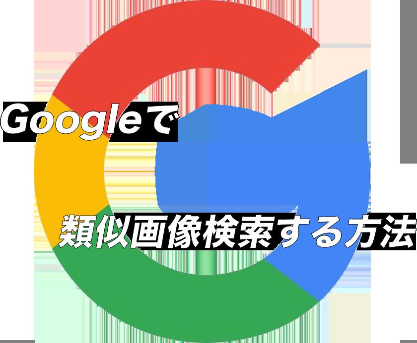 Googleで類似画像検索する方法