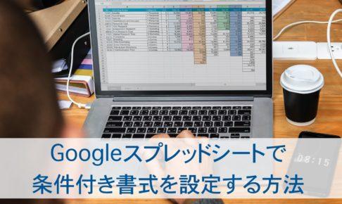 Googleスプレッドシートで条件付き書式を設定する方法