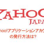 Yahoo!アプリケーションアカウントの発行方法とは?