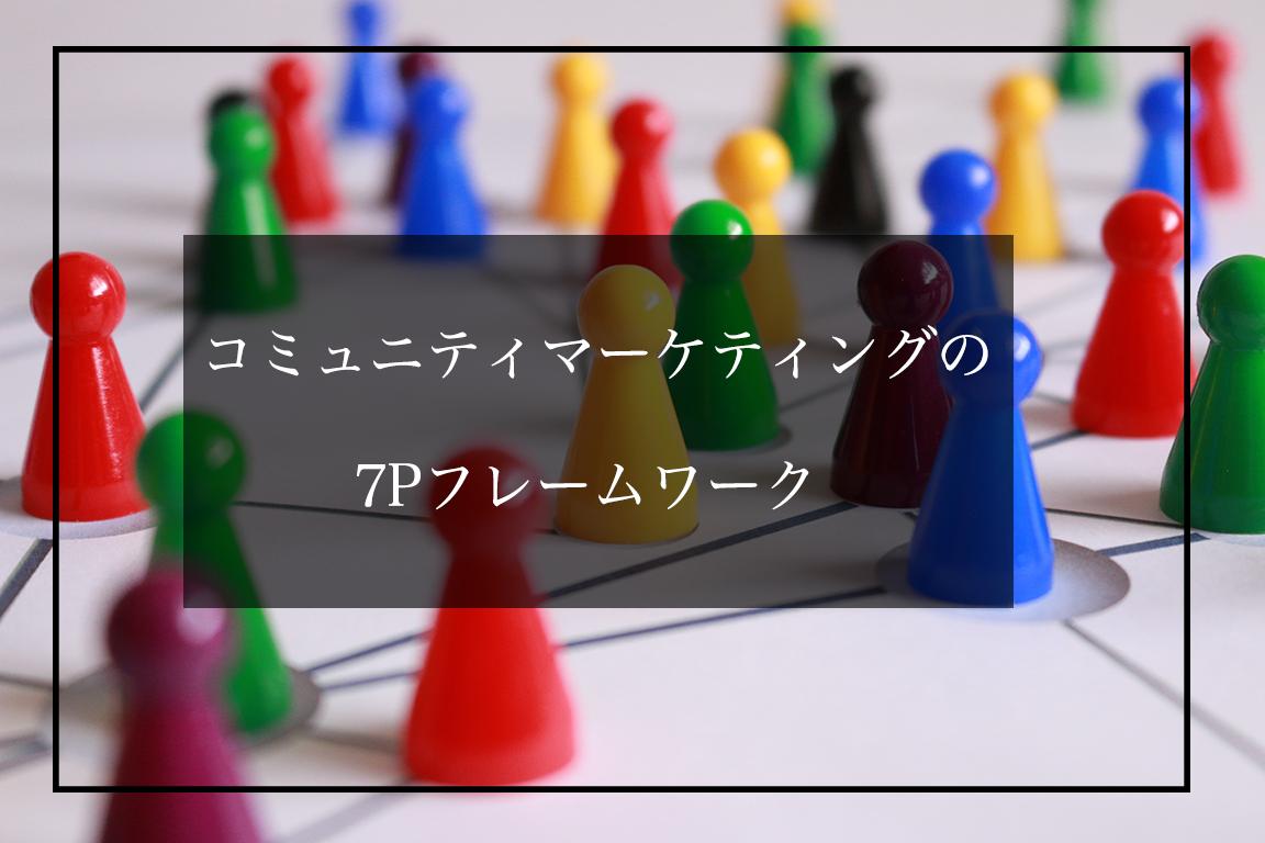 コミュニティマーケティングの7Pフレームワーク