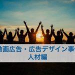 【動画広告・広告デザイン事例】人材編