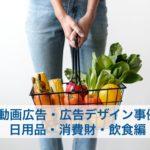 【動画広告・広告デザイン事例】日用品・消費財・飲食編