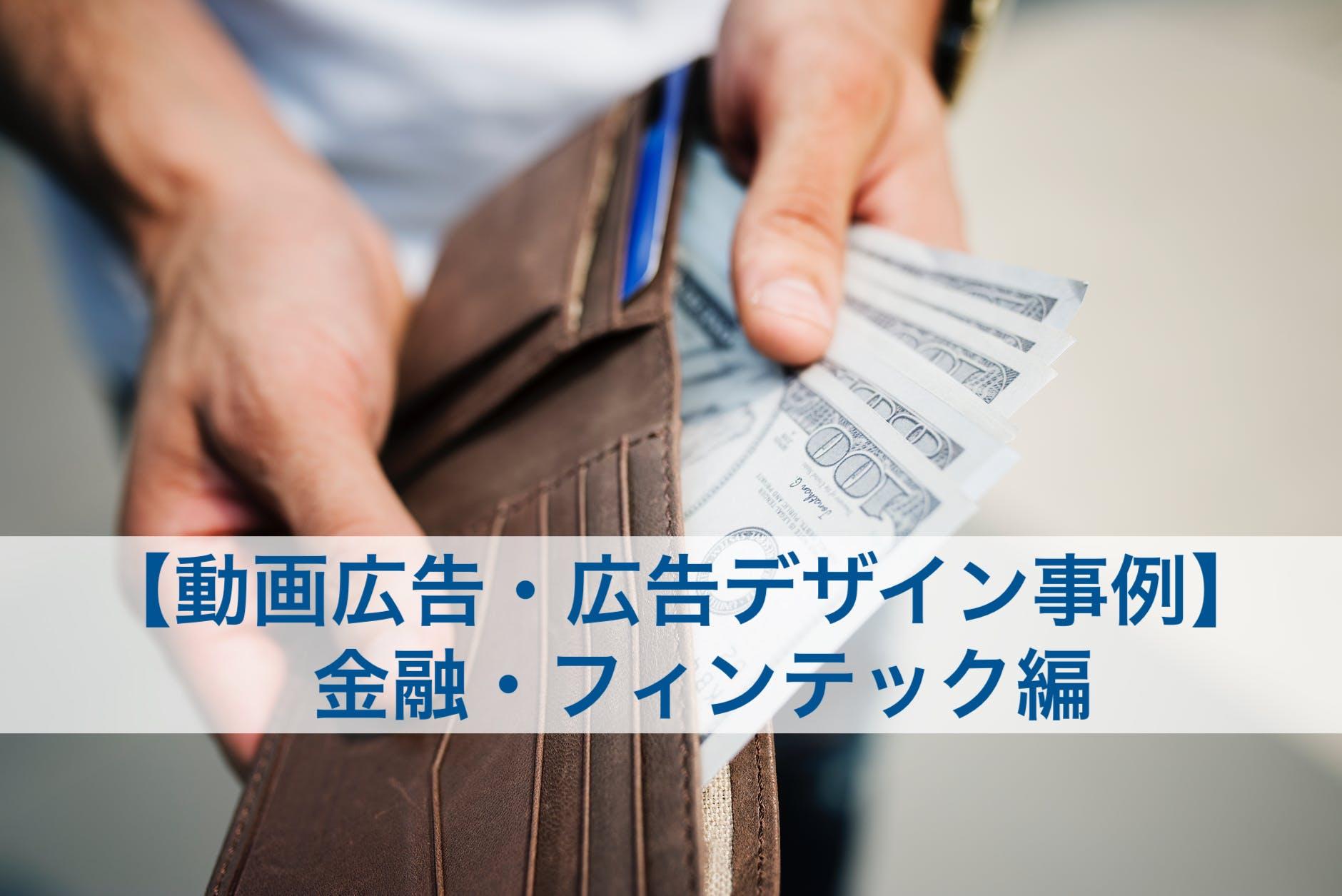【動画広告・広告デザイン事例】金融・フィンテック編