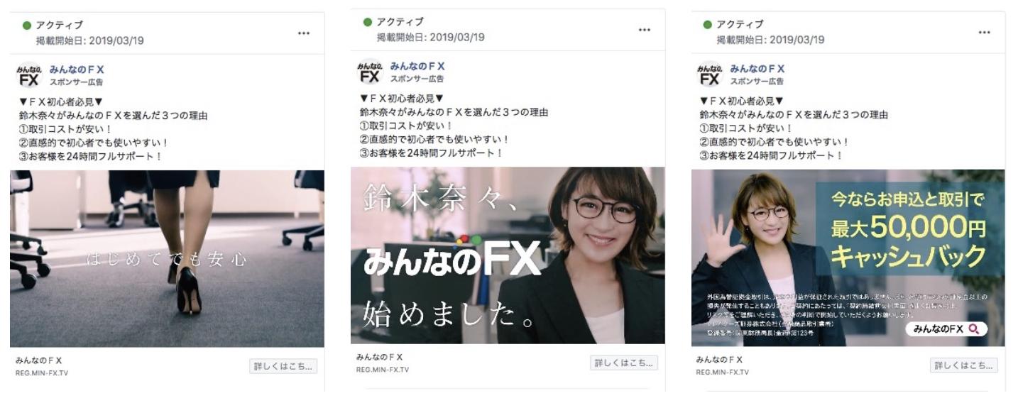 動画広告事例 みんなのFX