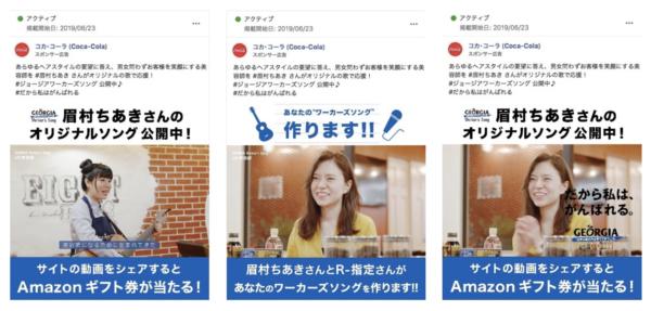 動画広告事例 日本コカ・コーラ