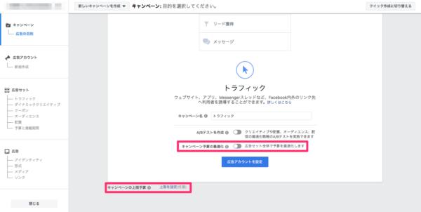 Facebook ダイナミッククリエイティブ 設定方法