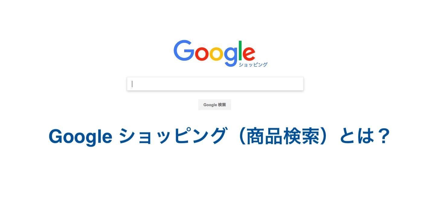 Googleショッピング(商品検索)とは?