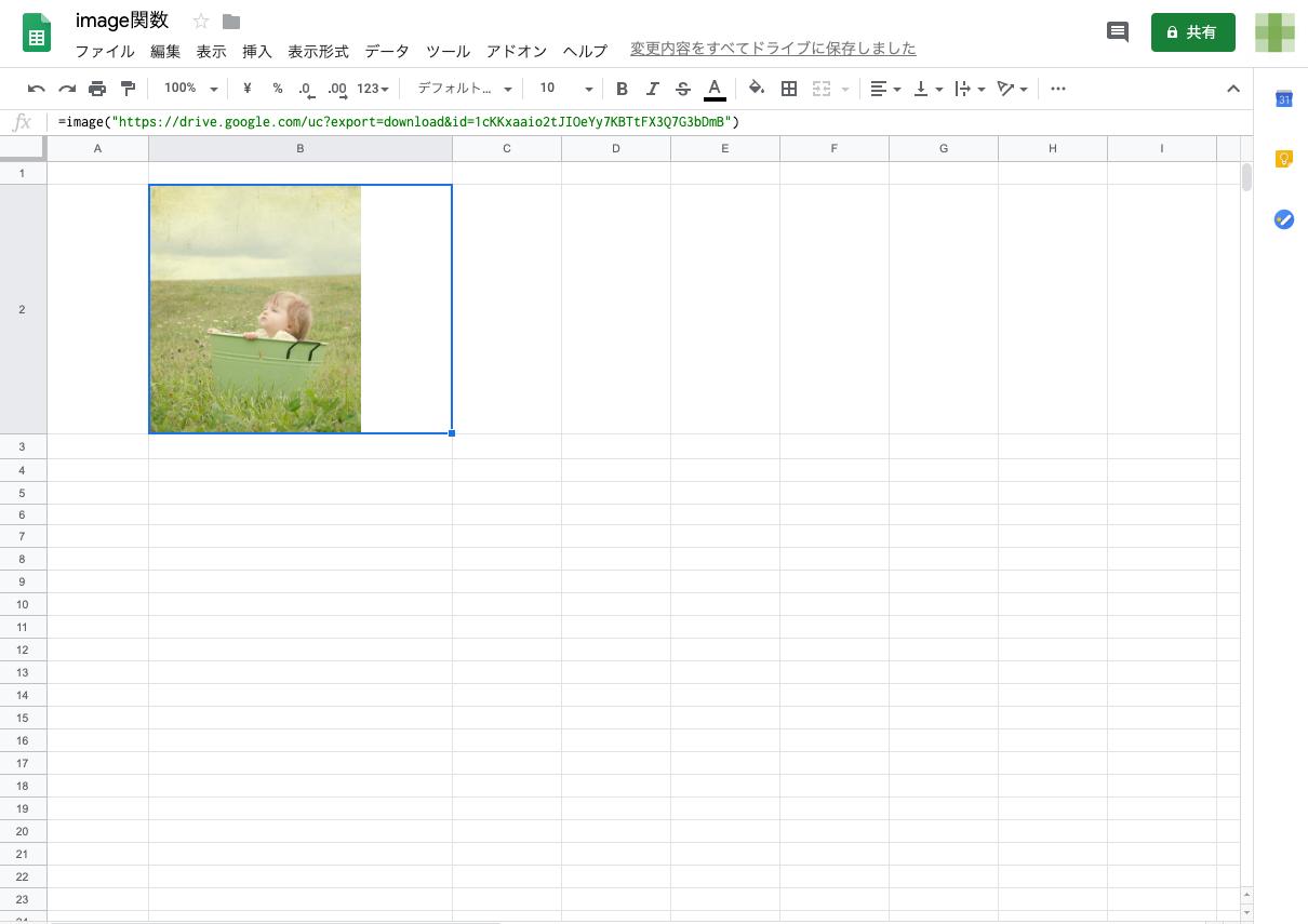 image関数 Googleドライブ