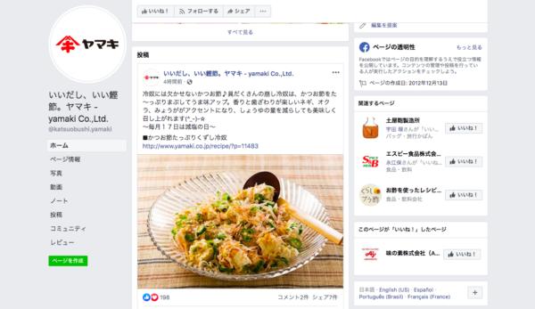 ヤマキ株式会社 Facebook