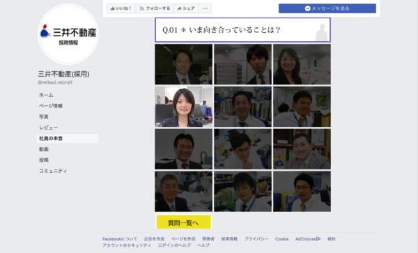 三井不動産 Facebook