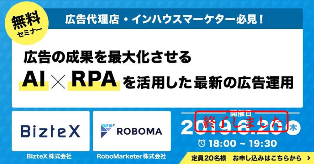 広告の成果を最大化させる AI x RPA を活用した最新の広告運用