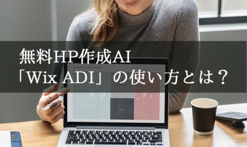 無料HP作成AI「Wix ADI」の使い方とは?